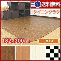 ラグマット Lサイズ 182x300cm CFR303-502-510-537L【 ラグ ダイ...