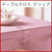 テーブルクロス クリップ テーブル 4961720830192