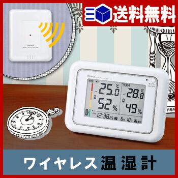 温湿度計 電波時計付き 湿度計 ワイヤレス温度計/ デジタル