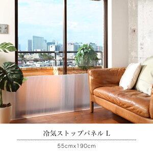 冷気ストップパネルLE14202040x550mm4904900【断熱・断熱シート・断熱フィルム・結露防止・結露・窓・窓ガラス】
