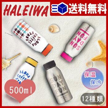【あす楽 送料無料】HALEIWA ハレイワ ラバーボトル 500ml【 水筒 ステンレス 保冷 保温 】LF685B07b000