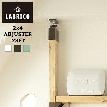 【送料無料】LABRICO(ラブリコ) 2個セット 2×4アジャスター【 棚受け DIY 壁 柱 棚 】LF611B04b000