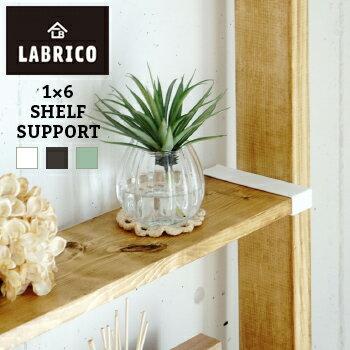【あす楽】LABRICO(ラブリコ) 1×6棚受【 棚受け DIY 壁 柱 棚 】LF611B04b000