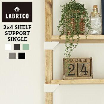 【あす楽】LABRICO(ラブリコ) 2x4 棚受シングル【 棚受け DIY 壁 柱 棚 】LF108B04b000
