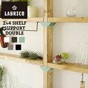 【あす楽】LABRICO(ラブリコ) 2x4 棚受ダブル【 棚受け DIY 壁 柱 棚 】LF108B04b000