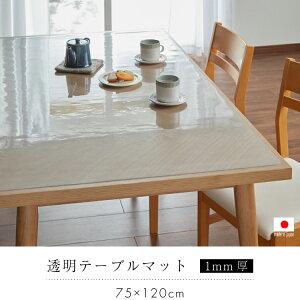 透明テーブルマット1mm厚TM21.0mmx75x120cm【デスクマットテーブルクロス透明】