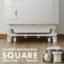 【あす楽 送料無料】新洗濯機スライド台 ホワイト 【 洗濯機 置き台 洗濯機台 ランドリー収納 ドラム式洗濯機 ランドリーラック 洗濯機置き台 】