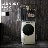 【送料無料】ランドリーラック LR-201【 洗濯機ラック 洗濯機棚 ランドリー収納 2段 伸縮 】LF611B10