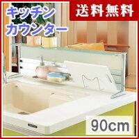 キッチンカウンター90cm CS-90【 カウンターキッチン 水はね防止 ガード 目隠し TA...