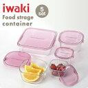 冷蔵庫保存や調理に♪iwaki パック&レンジ角型5点セット(耐熱ガラス)  4235-094【保存容器...