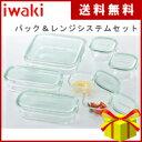 冷蔵庫保存や調理に♪iwaki パック&レンジシステムセット(耐熱ガラス)  4235-112【 保存容...