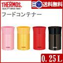 サーモス フードコンテナ 250ml 7.5×7×13cm JBK-250【 THERMOS フードポットスープジャー ...