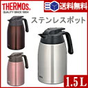 温かいものも冷たいものもしっかりと温度をキープ♪サーモス ステンレスポット 1.5 L 19×12.5...