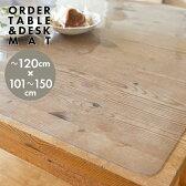 オーダー デスクマット テーブルマット ハイブリッド透明ビニール 厚1.0mm 幅〜120cm 丈101cm〜150cm ORDER-HTM10【 トウメイ シート クロス テーブルクロス ビニール テーブルマット デスクマット 】【 送料無料 】[02tm]