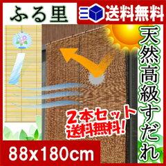 お得な2本セット!すだれ 天然高級「ふる里」 ロング2本セット  88×180cm 【 シェード 日...