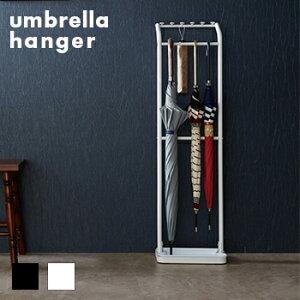 【送料無料】アンブレラハンガー マット【 アンブレラスタンド 傘立て 玄関 おしゃれ 】LF611B09b000