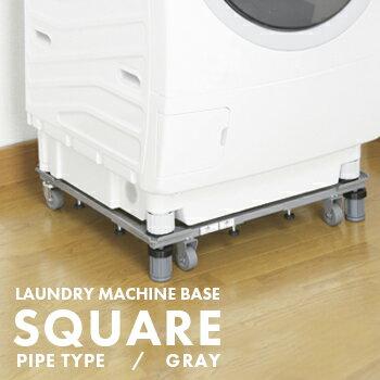 【送料無料】新洗濯機スライド台 グレー DS-150【 洗濯機 置き台 洗濯機台 ランドリー収納 ドラム式洗濯機 ランドリーラック 洗濯機置き台 】4977612520409