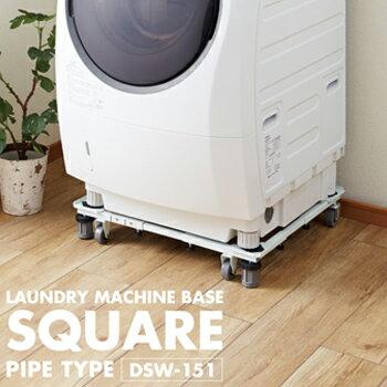 【あす楽 】新洗濯機スライド台 ホワイトグレー DSW-151【 洗濯機 置き台 洗濯機台 ドラム式洗濯機 洗濯機置き台 】LF540B10b000