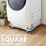【送料無料】新洗濯機スライド台 ホワイトグレー DSW-151【 洗濯機 置き台 洗濯機台 ドラム式洗濯機 洗濯機置き台 】LF540B10b000