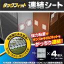 タックフィット連結シート 半透明 100X110mm TFS-1120【転倒防止・防災グッズ】490...