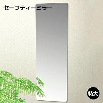 セーフティーミラー特大 H890×W290×D5mm SF-15【 ミラー 鏡 safety 粘着ミラー 浴室鏡 浴室ミ...