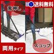 【 あす楽 送料無料 】スコップ ダブル・プースコ【 雪かき スコップ 道具 シャベル 】LF658B10b000