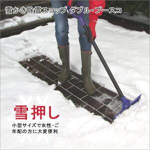 スコップダブル・プースコ【雪かきスコップ道具シャベル】LF658B10b000