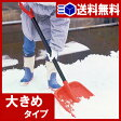 【 あす楽 送料無料 】スコップ プラ鉄腕ショベル 大 (先金付)【 雪かき スコップ 道具 シャベル 】LF658B10b000