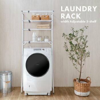 【 送料無料 】3段ランドリーラック【 洗濯機ラック 洗濯機棚 ランドリー収納 ランドリーラック おしゃれ 】の写真