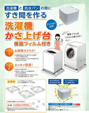 【あす楽送料無料】洗濯機かさ上げ台【洗濯機かさ上げ台洗濯機かさ上げ】LF500B10b000