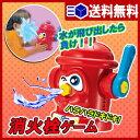 【送料無料】ハラハラドキドキ! 消火栓ゲームLF647B10b000