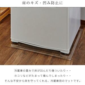 【あす楽送料無料】冷蔵庫キズ防止マットLサイズ(〜600lクラス)【防音マット防音シート】LF500B10b000