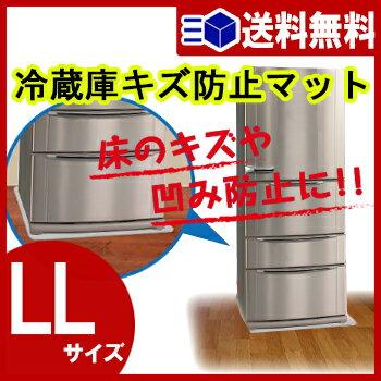 冷蔵庫キズ防止マットLLサイズ(~700lクラス)【 防音マット 防音シート 】LF500B10b000