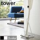 【あす楽 送料無料】スティッククリーナースタンド タワー【 縦型クリーナー 縦型 掃除機 縦型 】LF570B12b000