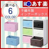 収納ボックス 不織布製インナーボックス6色 横型 W38xD25xH25cm 78442-83869【 収納ケース 】【 あす楽対応 】