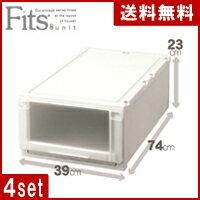 フィッツユニットケース(L)3923 4個セット W39xD74xH23 4【押入れ収納シリーズ・収納ボックス・収納ケース・Fits・フィッツケース・fitsケース・テンマ・天馬】4904746454287 幅39cm!押入れ半間に2個並べて使えます!