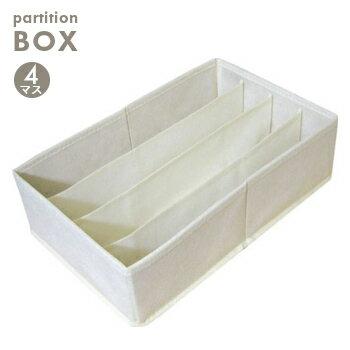 チェスト仕切りBOX 4マスタイプ 34×21×10 CS−B【収納ボックス・収納・インナーボックス】【あす楽対応】4511546018818