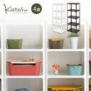 収納ケース カタス katasu タナ5P 9034-9041【 ラック 収納ラック 収納ボックス BOX オープンラック 】