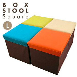 ボックススツールスクエアL15143-15129【収納折りたたみチェアボックススツール椅子腰掛ボックスチェア収納BOX】