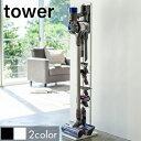 【あす楽 送料無料】コードレスクリーナースタンド タワー 【 ダイソン コードレス スタンド 】LF570B12b000