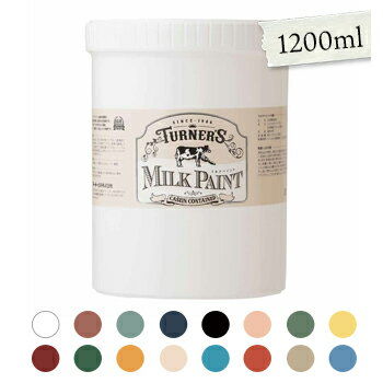 【送料無料】ミルクペイント一般色 1.2LLF675B51b000