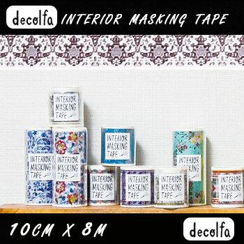 【送料無料】デコルファ マスキングテープ decolfa 100mm 【 壁紙 ボーダー シート デコレーション 】の写真