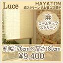 麻ロールスクリーン Luce(ルーチェ) W176×H約180cm