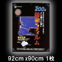 防犯対策フィルム(HGS)  92cm×90cm【ガラスフィルム】【ブラインド】【シート】【防犯】【防犯フィルム】