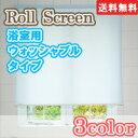 ロールスクリーン 浴室用ウォッシャブル幅610mm-900mm 丈300mm-900mm
