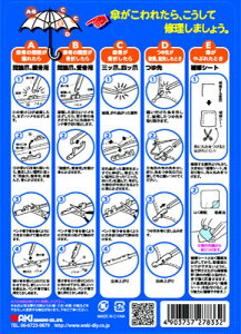 傘修理部品傘修理セット