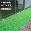 人工芝 一帖用 約91cmx178cm