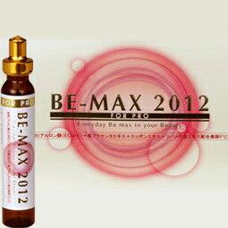 【即納/あす楽/代引不可】BE-MAX 2012 ビーマックス 201210mL×10本エステ業界では誰もが知ってる!コンビニ受取対応/送料無料