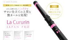 自動カールアイロンラクルリンジャパンプロLJP-88
