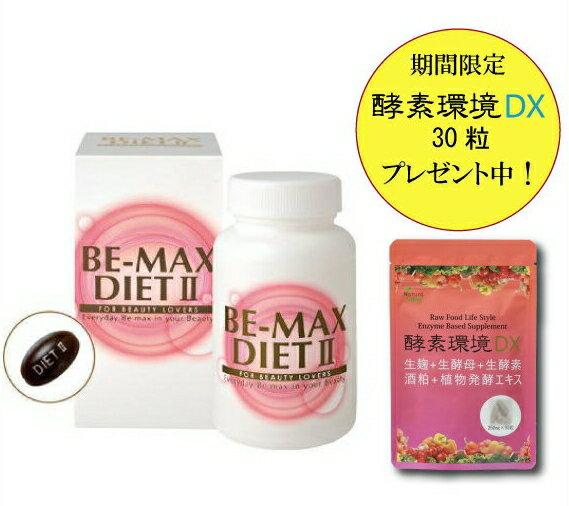 サプリメント, その他 BE-MAX DIET II 90 DX 30